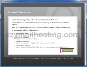 add-new-account-on-zimbra-desktop